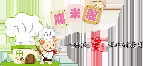 熊米屋愛心烘培坊