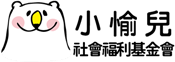 財團法人臺北市小愉兒社會福利基金會 Logo(商標)